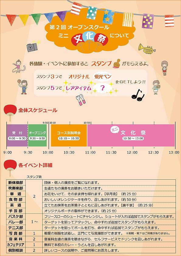 OS2-スケジュール_全体スケジュール入り_そば抜き.jpg