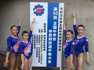 第50回 全国中学校体操競技選手権 団体総合 第3位|クラブ活動報告 ...