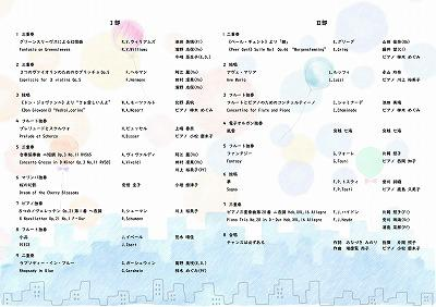 乙女コンサート 表面 完成_01.jpg