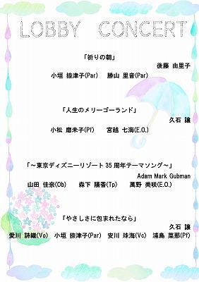 乙女コンサート ロビコン ロビー用_01.jpg