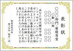 SC賞状.jpg