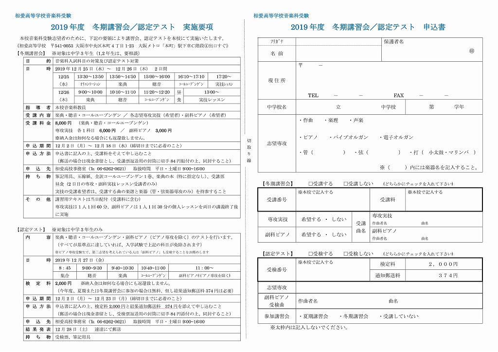 2019_高校音楽科冬期講習会・認定テスト-1.jpg