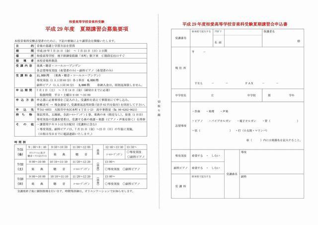 H29_高校音楽科夏期講習会_01.jpg