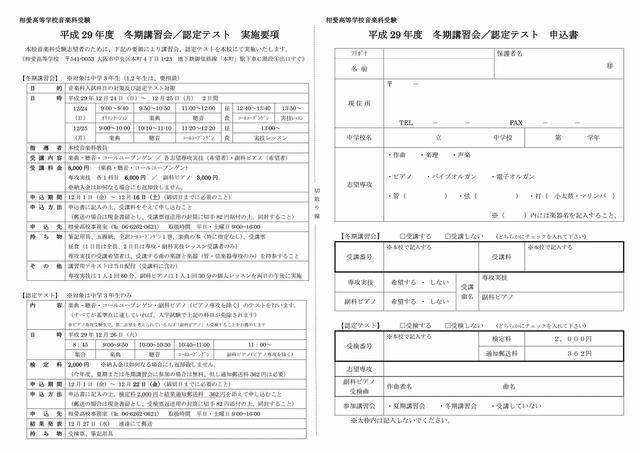 H29_高校音楽科冬期講習会・認定テスト01.jpg