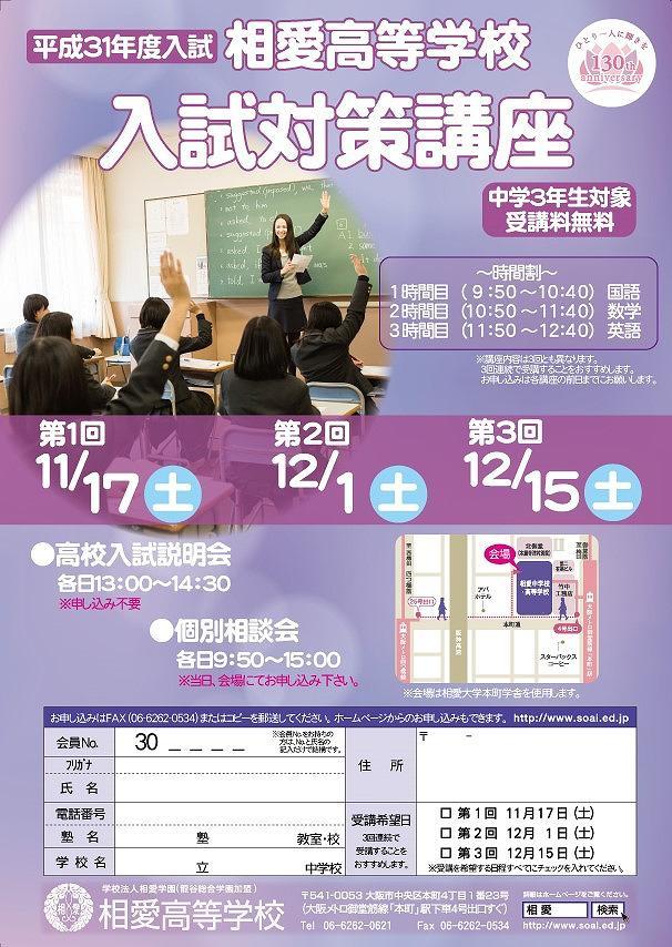 高校入試対策講座 トリミング.jpg