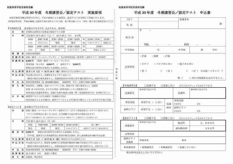 H30_高校音楽科冬期講習会・認定テスト-1.jpg
