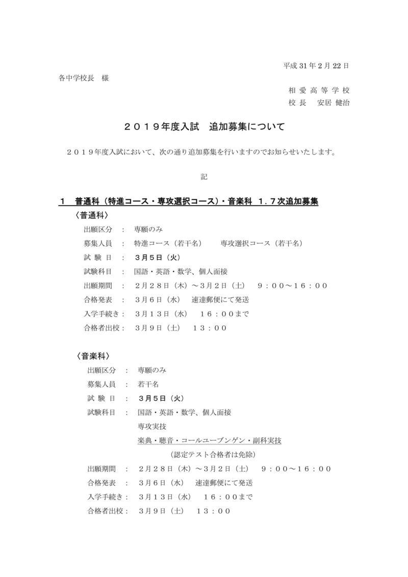 ★★H31年度高校入試1.7次2次追加募集(中学校へ送付)-1.jpg