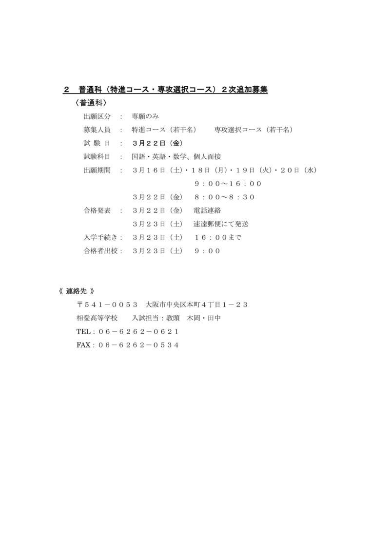 ★★H31年度高校入試1.7次2次追加募集(中学校へ送付)-2.jpg