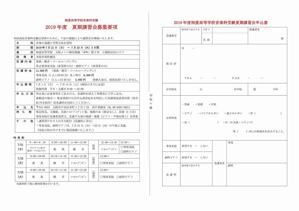 2019高校音楽科夏期講習会(印刷用)最終版-1.jpg