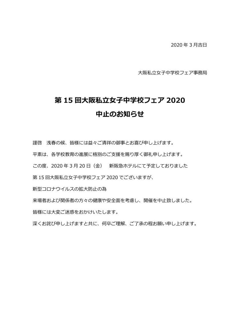 大阪私立女子中フェア2020 中止文章-1.jpg