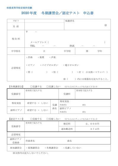 2020音楽科冬期講習会要項A4_2申込書.jpg