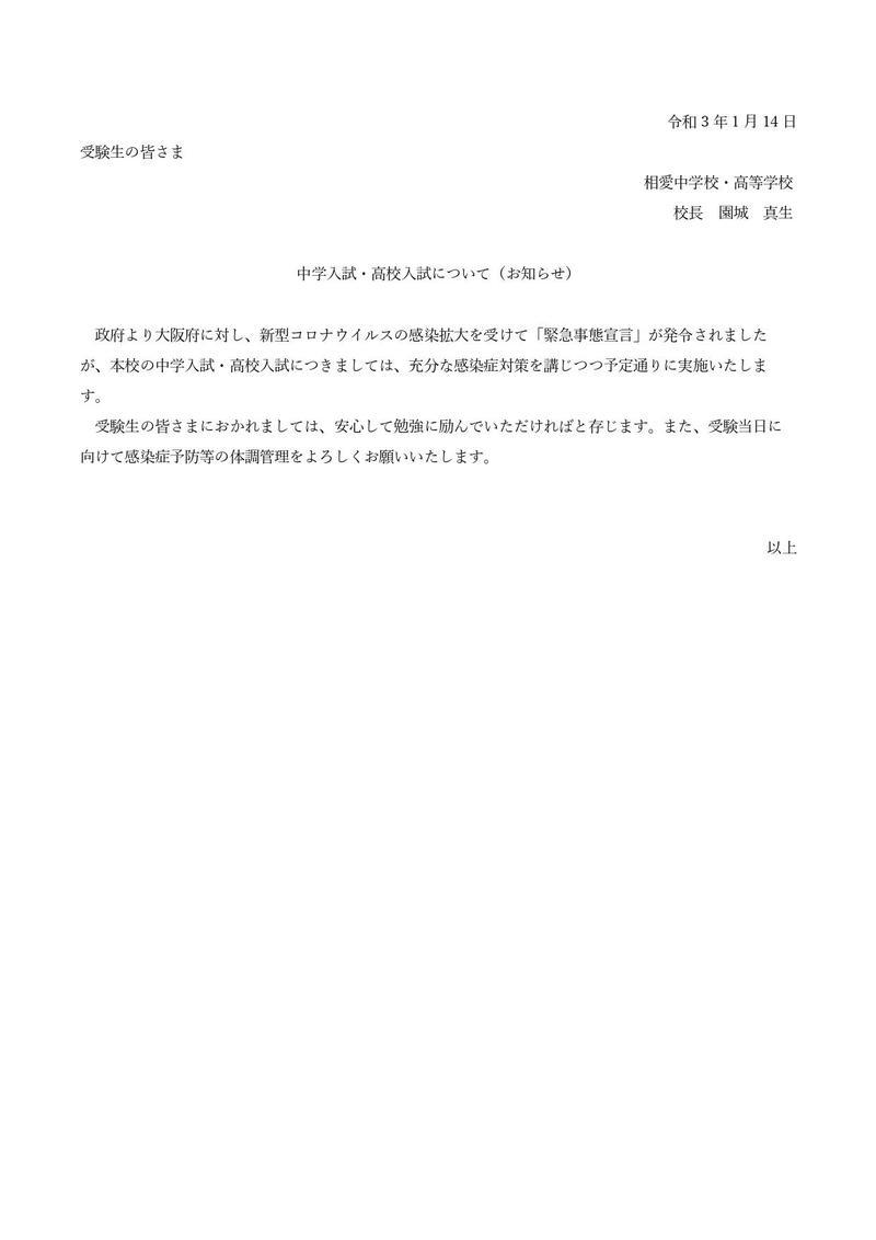 緊急事態宣言を受けて受験生に_page-0001.jpg