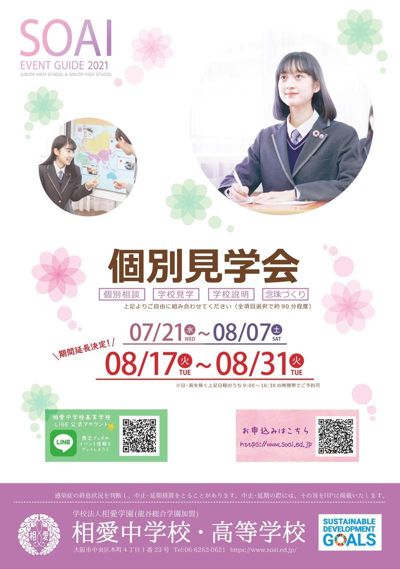 2021個別見学会_0721_0807_0817_0831.jpg