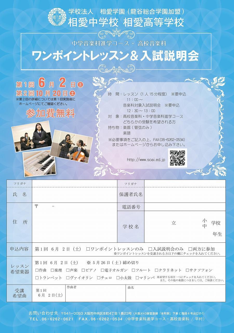http://www.soai.ed.jp/information/examinee/e04e76e48b78786fe51aa11b8809af2bb633ebc3.jpg