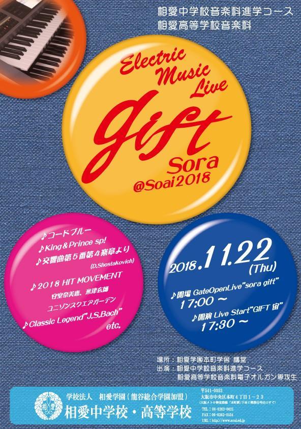 gift-チラシ.jpg