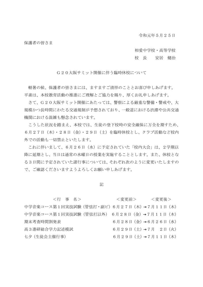 G20臨時休校のお知らせ-1.jpg