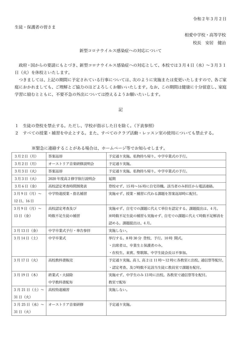 休校措置について(新型肺炎)-1.jpg